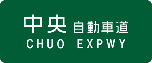 800px-Chuo_Expwy.png